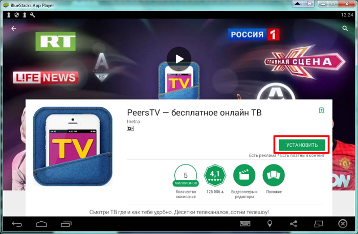 peers-tv-2