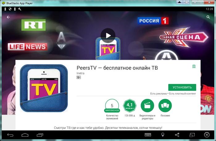 Устанавливаем Peers.TV на ПК через эмулятор