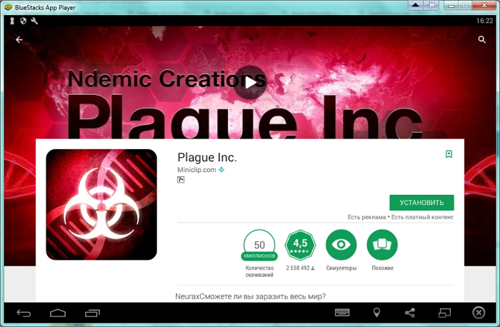 Устанавливаем Plague Inc Evolved на ПК через эмулятор