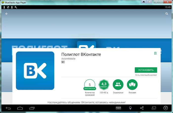 Устанавливаем Полиглот ВКонтакте на ПК через эмулятор