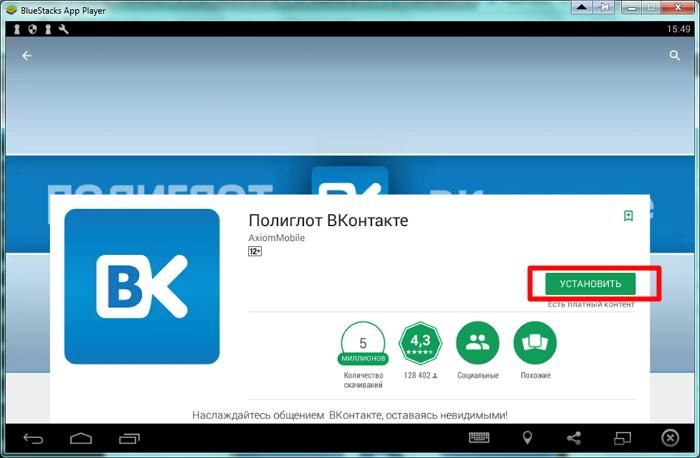 poliglot-vkontakte-3