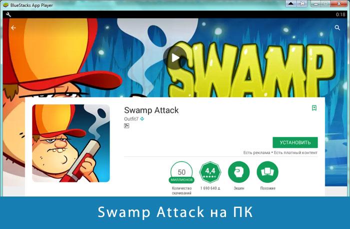 Устанавливаем Swamp Attack на ПК через эмулятор