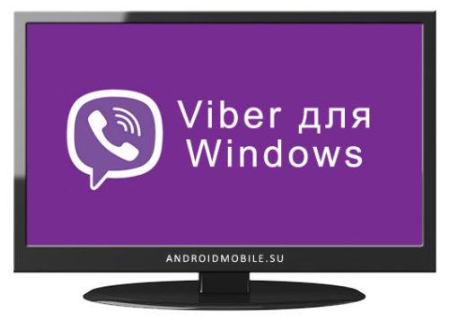 viber-pc