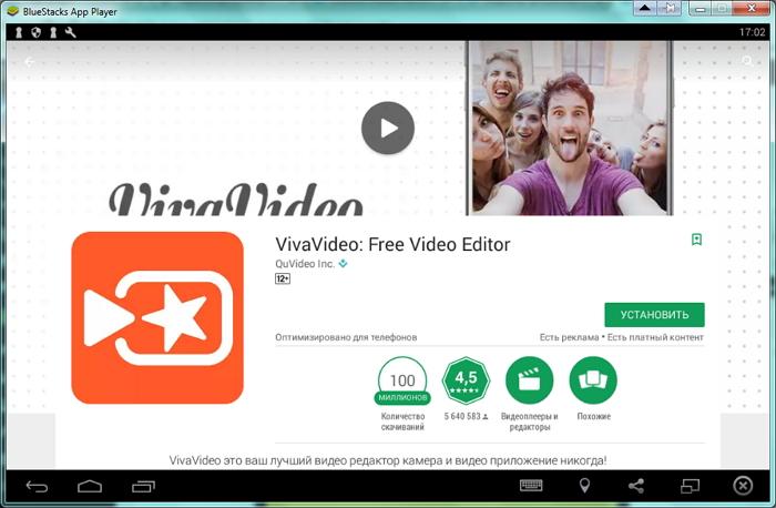 Устанавливаем vivavideo на ПК через эмулятор