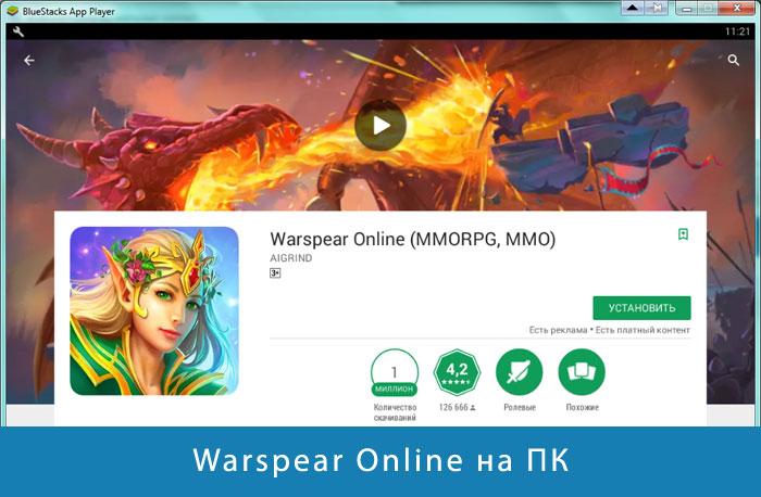 Устанавливаем Warspear Online на ПК через эмулятор