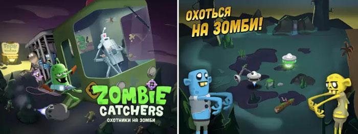 скачать игру зомби катчер через торрент на компьютер - фото 5