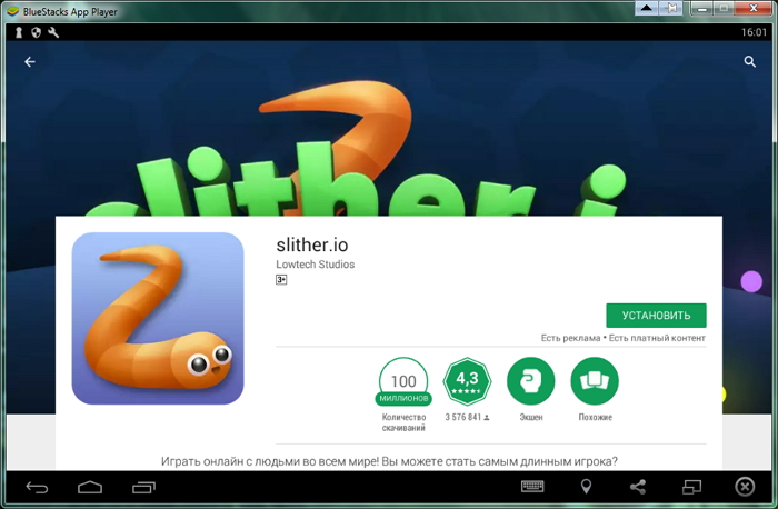 Устанавливаем Slither.io на ПК через эмулятор