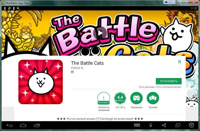 Устанавливаем The Battle Cats на ПК через эмулятор