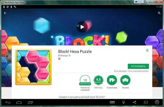Устанавливаем Block! Hexa Puzzle на ПК через эмулятор