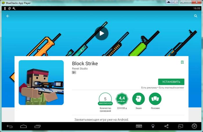 Устанавливаем Block Strike на ПК через эмулятор