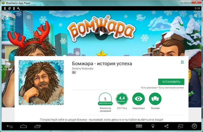 Устанавливаем Бомжара – история успеха на ПК через эмулятор