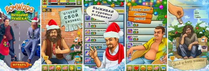 bomzhara-istoriya-uspexa-3