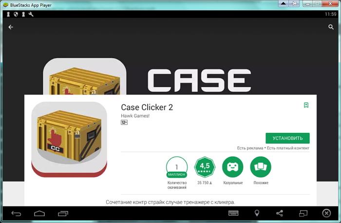 Устанавливаем Case Clicker 2 на ПК через эмулятор