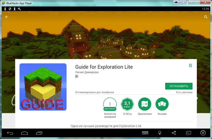 Устанавливаем Exploration Lite на ПК через эмулятор