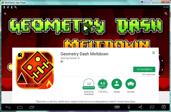 Устанавливаем Geometry Dash Meltdown на ПК через эмулятор