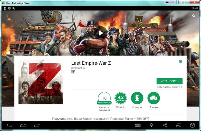 Устанавливаем Last Empire War Z на ПК через эмулятор