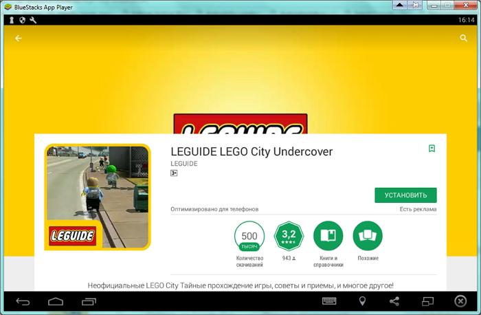Устанавливаем Lego City Undercover на ПК через эмулятор