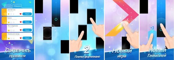 piano-tiles-2-4
