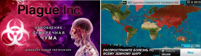 plague-inc-evolved-3