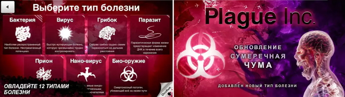 plague-inc-evolved-5