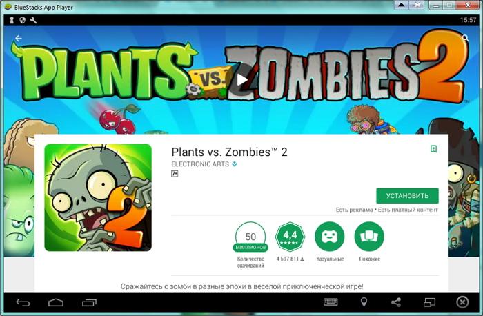 Устанавливаем Растения против Зомби 2 на ПК через эмулятор
