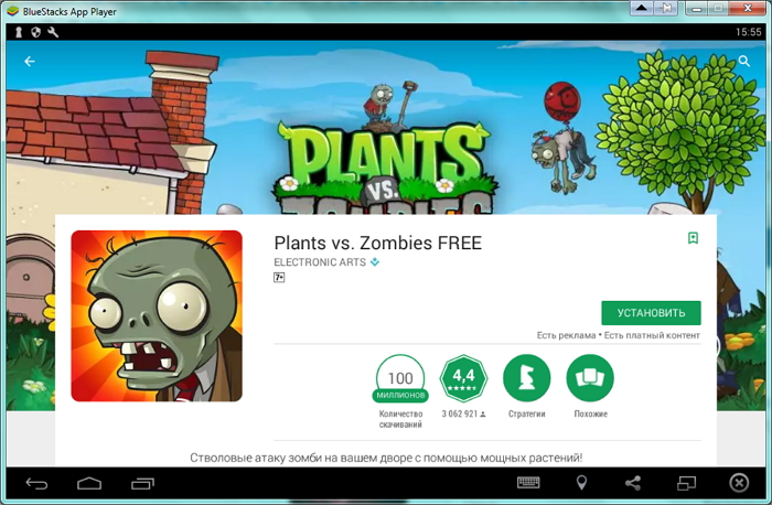 Устанавливаем Растения против Зомби на ПК через эмулятор