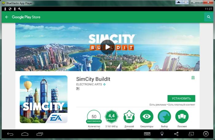 Устанавливаем SimCity Buildit на ПК через эмулятор