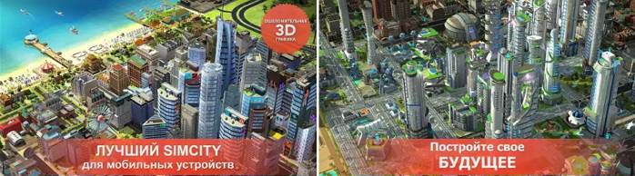 simcity-buildit-2