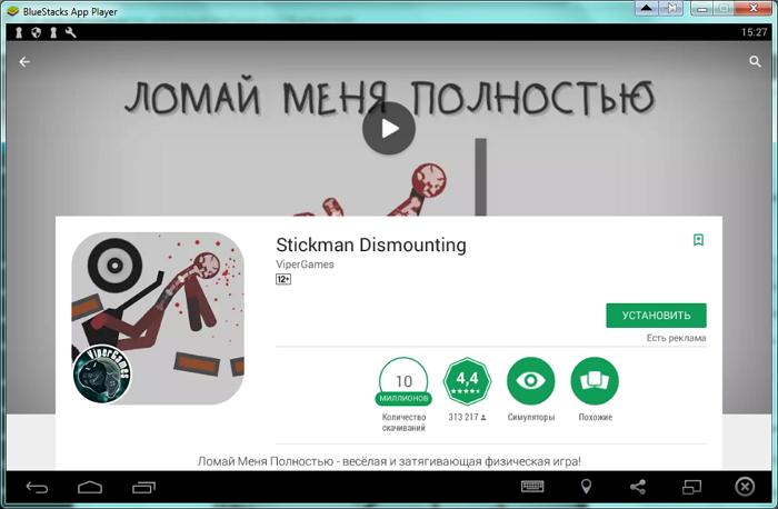 Устанавливаем Stickman Dismount на ПК через эмулятор