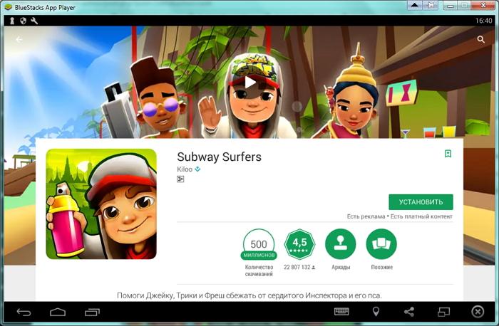 Устанавливаем Subway Surfers на ПК через эмулятор