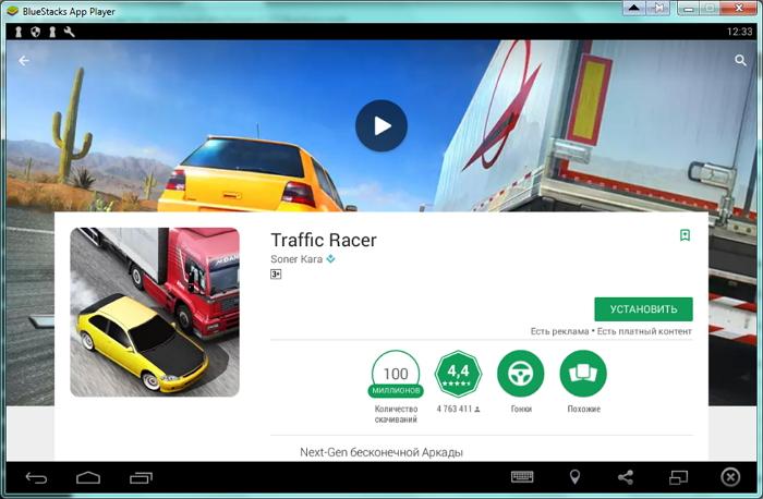 Устанавливаем Traffic Racer на ПК через эмулятор