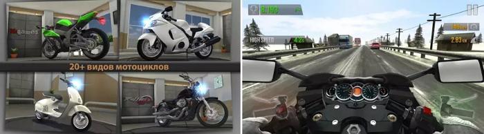 traffic-rider-5