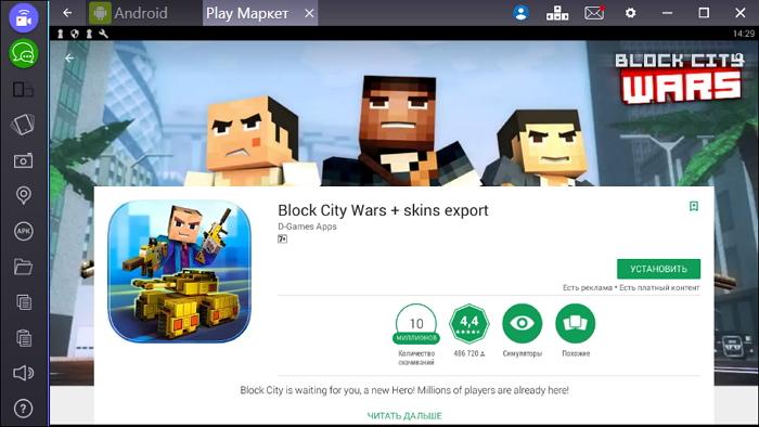 Устанавливаем Block City Wars на ПК через эмулятор