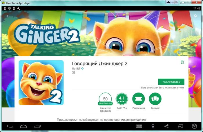 Устанавливаем Говорящий Джинджер 2 на ПК через эмулятор