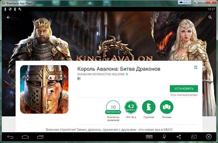 Устанавливаем Король Авалона: Битва Драконов на ПК через эмулятор