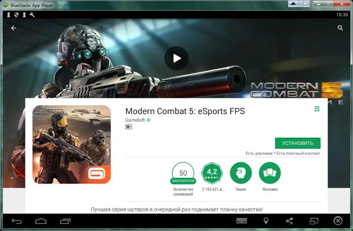 Устанавливаем Modern Combat 5 на ПК через эмулятор