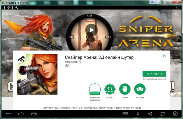 Устанавливаем Sniper Arena на ПК через эмулятор