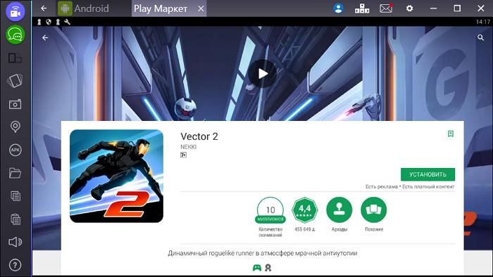 Устанавливаем Vector 2 на ПК через эмулятор