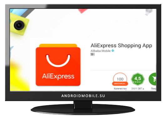 aliexpress-pc