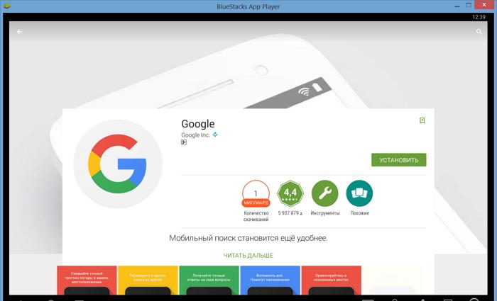 Устанавливаем Голосовой поиск Окей Гугл на ПК через эмулятор
