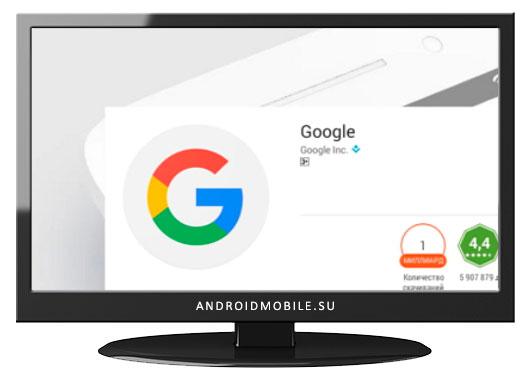 ok-google-pc