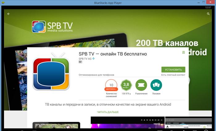 Устанавливаем Spb TV на ПК через эмулятор