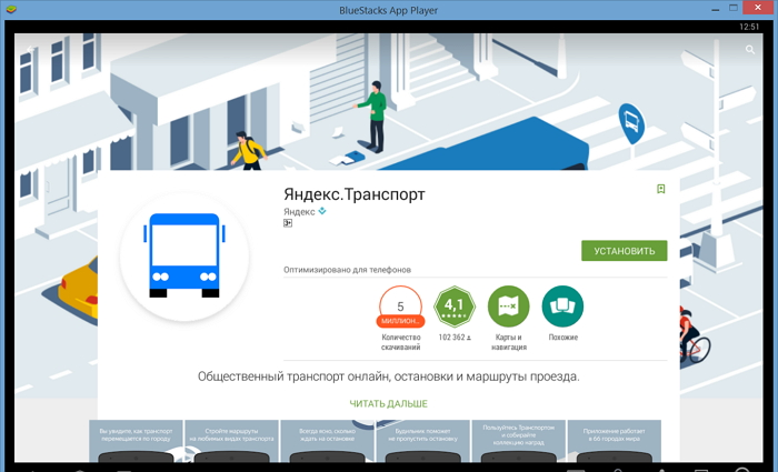 yandex-transport-2