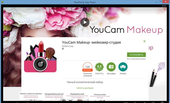 Устанавливаем YouCam Makeup на ПК через эмулятор