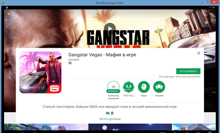 Устанавливаем Gangstar Vegas на ПК через эмулятор