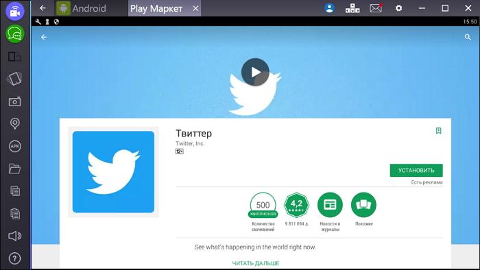Устанавливаем Twitter на ПК через эмулятор