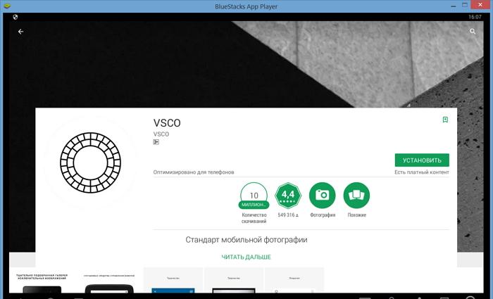 Устанавливаем VSCO на ПК через эмулятор