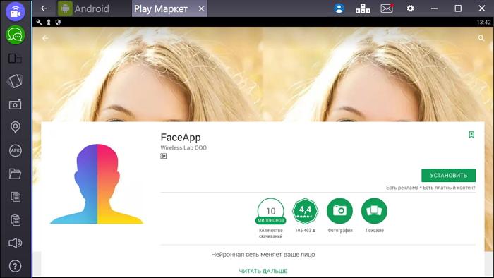 Устанавливаем FaceApp на ПК через эмулятор