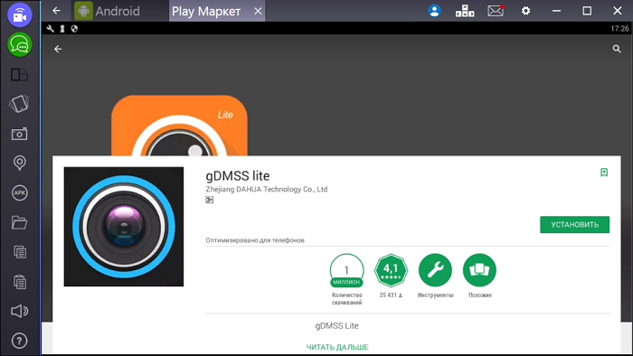 Устанавливаем gDMSS Lite на ПК через эмулятор