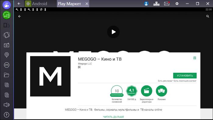 Устанавливаем MEGOGO на ПК через эмулятор